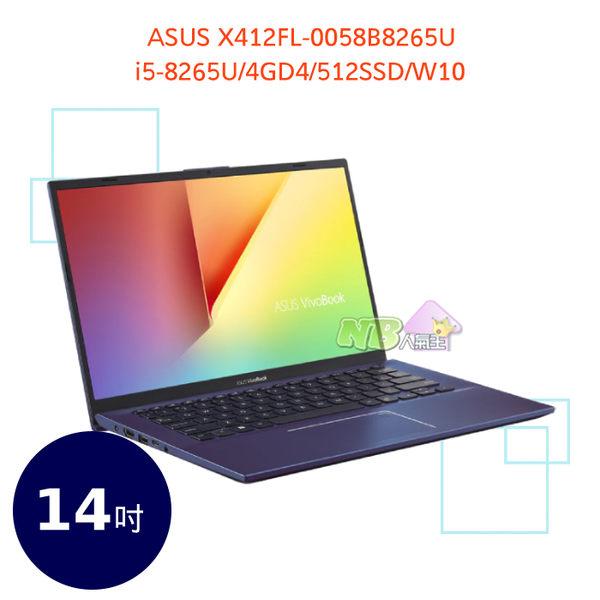 ASUS X412FL-0058B8265U 14吋 ◤0利率◢ 筆電 (i5-8265U/4GD4/512SSD/W10) 孔雀藍