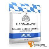 【缺貨】HANNABACH 500HT 高張力 古典吉他弦 【古典弦專賣店/尼龍弦】