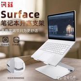 筆記本電腦支架托架增高散熱架桌面底座架子蘋果macbook便攜pro平板支撐升降收納mac墊高 探索先鋒