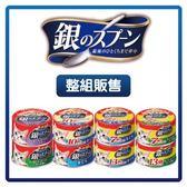 銀湯匙 貓罐70g*24罐組【口味混搭】(C002H01-1)