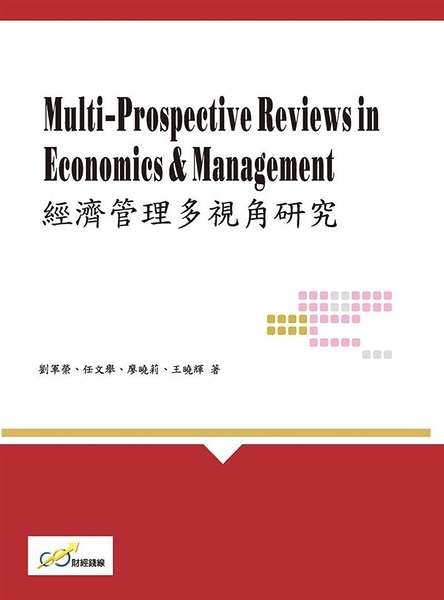 Multi-Prospective Reviews in Economics & Management經濟管理多視角研究