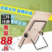 8-12吋 ipad 三星 平板 電腦 適用 金屬 支架 立架 支撐架 散熱架(78-0206)