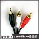 3.5mm轉2AV音源線 5呎 AV線/RCA端子/RCA線/蓮花線/音頻線/喇叭線(6005)