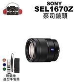 (贈鏡頭造型手電筒) SONY 索尼 蔡司鏡頭 SEL1670Z 變焦鏡頭 非球面鏡頭 F4最大光圈 APS-C 公司貨