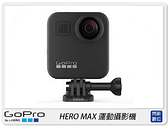 GOPRO MAX 全景攝影機 360度 環景 防水 (公司貨)