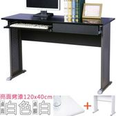 Homelike 格雷120x40工作桌 亮面烤漆(附抽.鍵) 白桌面/白腳