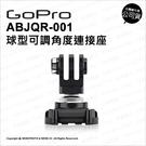 GoPro 原廠配件 ABJQR-001 球型可調角度連接座 固定座 適 ★可刷卡★ 薪創