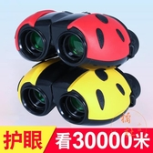 雙筒望遠鏡兒童女男孩高倍高清小型便攜非玩具望眼鏡【橘社小鎮】