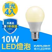 億光10W黃光4入+ 億光T5 18W 4呎 燈管白光2入