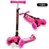 小孩單腳滑板車兒童三四輪閃光男孩女寶寶初學者溜溜車 聖誕節禮物
