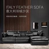 沙髮 北歐羽絨沙髮頭層牛皮黑色客廳整裝現代簡約小戶型三人位元組合 夢藝家