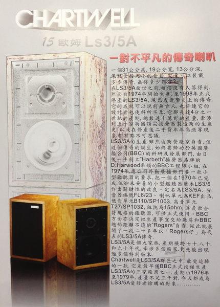 停看聽音響唱片】【音響專區】LS3 / 5A