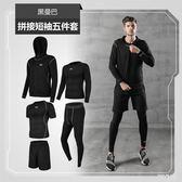 夏季新款運動套裝男休閒緊身速干衣跑步籃球裝備訓練服晨跑夏季健身房CY320【艾菲爾女王】
