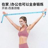 瑜伽拉力帶 瑜伽彈力帶男女開肩帶健身阻力帶伸展帶拉伸拉筋帶開背練肩膀 伊芙莎