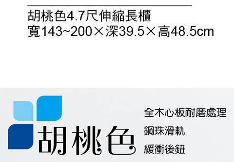 【森可家居】胡桃4.7尺伸縮電視櫃 7SB220-7 長櫃 木紋質感 無印北歐風 MIT台灣製造