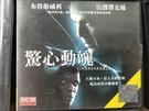 挖寶二手片-V04-091-正版VCD-電影【驚心動魄】布魯斯威利 山繆傑克遜(直購價)