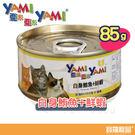 亞米亞米貓罐-白身鮪魚+鮮 蝦 85g【寶羅寵品】