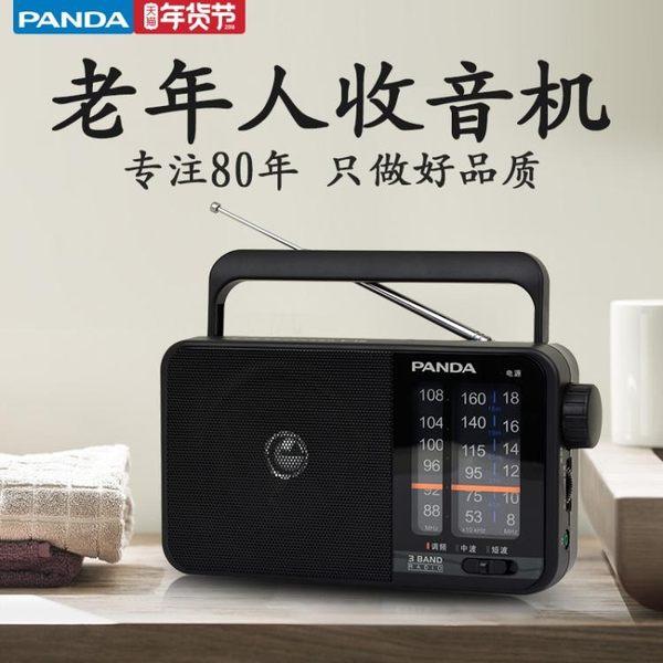 收音機 PANDA/熊貓 T-15老人收音機半導體全波段老式調頻廣播老年人用老年便攜式台 曼慕衣櫃
