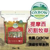 《美國OXBOW》頂級牧草系列-提摩西15oz