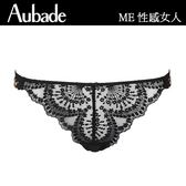 Aubade-性感女人S-L奢華蕾絲丁褲(黑)ME