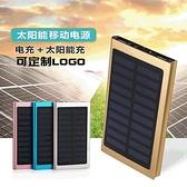 20000毫安培培培太陽能行動電源大容量迷你超薄戶外移動電源 潮流衣舍