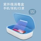 特賣新款多功能手機消毒器 UVC紫外線殺菌燈口罩首飾牙刷手機消毒盒