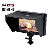 黑熊館 Viltrox 唯卓 DC-90 HD 8.9吋外接液晶螢幕 顯示器 監視器 攝影螢幕 外接顯示器 外掛螢幕