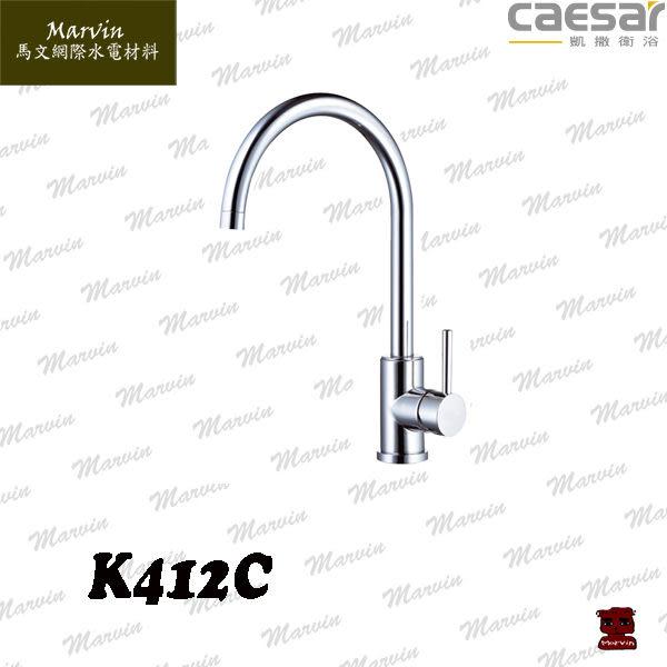CAESAR 凱薩衛浴 立式廚房龍頭 K412C 水電DIY 製程研發 - 銅器重力鑄造