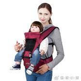 新星嬰兒背帶新生兒前抱式寶寶腰凳多功能抱娃透氣四季通用坐凳 優家小鋪