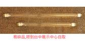 【燈王的店】 T5 14W 二尺 紫外線殺菌燈管 (易碎品需自取) BS09732