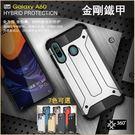 金鋼戰甲 三星 Galaxy A60 A40S 手機殼 防摔 防指紋 透氣 碳纖紋 軟邊硬殼 全包邊 手機套
