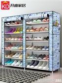 開迪牛津布鞋架大號防塵收納鞋櫃雙排大容量多層簡易組裝時尚簡約  印象家品