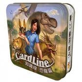 『高雄龐奇桌遊』知識線恐龍篇Cardline Dinosaurs 繁體中文版★ 桌上遊戲 ★