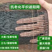 遮陽網 大姜遮陽網遮陰平織抗老化平針重樓蔬菜育苗大棚生姜專用