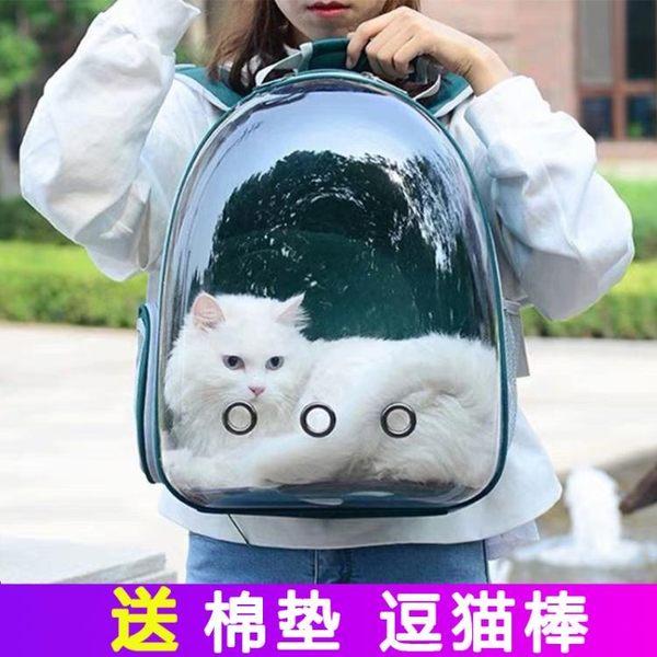 貓包透明背包貓背包寵物外出便攜包小狗狗雙肩背包太空艙貓書包