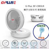 【送手拿扇】拓勤 G-Plus BF-C001LR 幽浮 USB 6吋 循環扇 循環風扇 左右120度旋轉 上下90度風向 4段風速