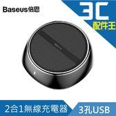 Baseus 倍思 小星空2合1無線充電器3孔USB  無線充 充電板 2合1 5V3.4A  3孔USB充電 快充