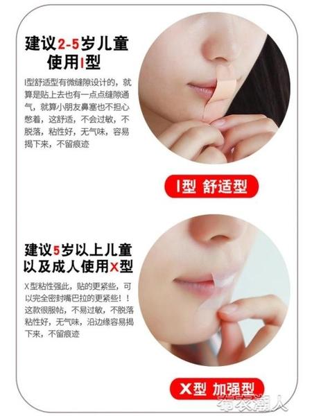 兒童防止口呼吸貼閉嘴貼矯正神器防睡覺張嘴粘嘴膠帶打呼嚕止鼾 布衣潮人