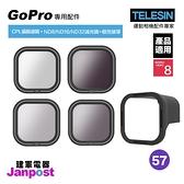 TELESIN ND+CPL 濾鏡套裝 減光鏡 消反光 Gopro HERO 8 專用配件 建軍電器