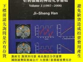 二手書博民逛書店針刺鎮痛的神經化學基礎-(Volume罕見3)(1997-200