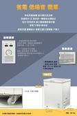 Dennys丹尼斯/全新機種115公升臥式冷凍櫃/HF-115