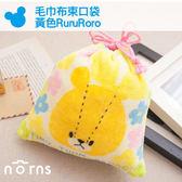 【日貨毛巾布束口袋 黃色RuruRoro】Norns 小熊學校 上學熊 拍立得相機包 收納袋