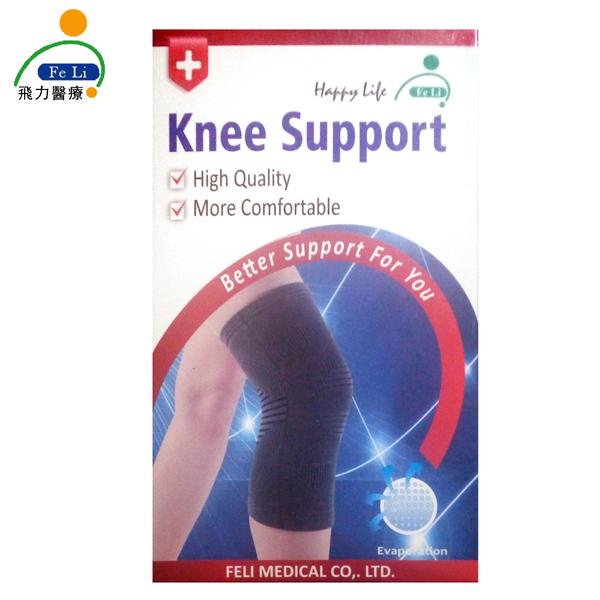 *醫材字號*【Fe Li 飛力醫療】HA系列 專業竹碳提花護膝(H07)
