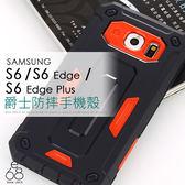 特價! 爵士 盔甲 三星 S6 / S6 edge / Plus 手機殼 防摔 保護套 全包 防塵 保護殼