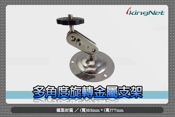 監視器 鐵製金屬監視器專用支架 槍型 中小型各款攝影機適用 鐵製支架 支撐架 台灣安防