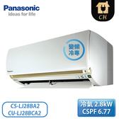 [Panasonic 國際牌]3-5坪 LJ精緻系列 變頻冷專壁掛 一對一冷氣 CS-LJ28BA2/CU-LJ28BCA2