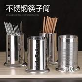 筷籠 不銹鋼廚房圓形筷子筒家用筷子簍筷子餐具收納盒置物架瀝水【快速出貨】