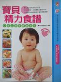 【書寶二手書T1/保健_YHJ】寶貝精力食譜-0至2歲寶寶副食品_媽媽寶寶雜誌