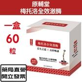 梅托洛全效激酶60顆/盒 原輔堂 原廠公司貨 廖峻、寇乃馨代言