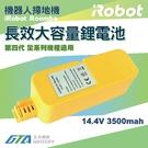 【久大電池】 iRobot 掃地機器人 Roomba 電池 3500mah 500 510 511 530 531 532